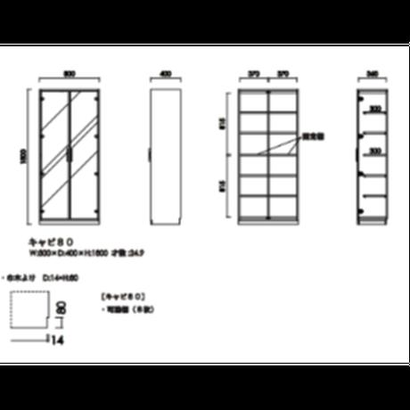 モリタインテリア ハリオン キャビ80 コレクションボード
