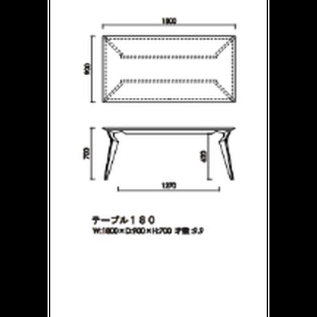 モリタインテリア ヴォルド 180ダイニングテーブル  ブラウン/ナチュラル