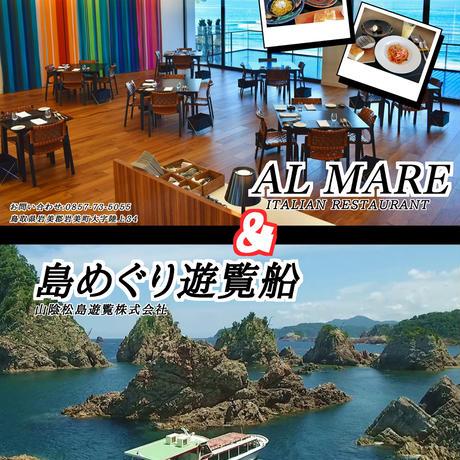 『5月10日~6月30日限定』アルマーレ+遊覧船セットプラン(大人)