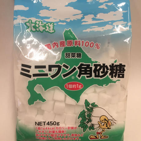 北海道産 ビート(てんさい)糖の角砂糖450g