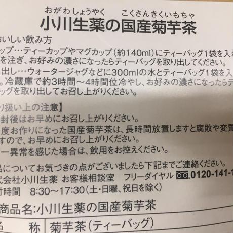 小川生薬の国産 菊芋茶 14袋入 【🉐送料 レターパックライト】