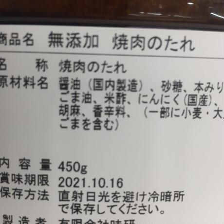 生仕立て 無添加焼き肉のたれ450g【🉐レターパックライト】