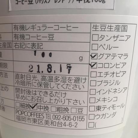 オーガニックレギュラーコーヒー(粉)100g 【🉐レターパックライト】