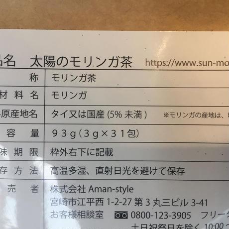 【レターパック】太陽のモリンガ茶3gx31袋入 レターパックにて発送