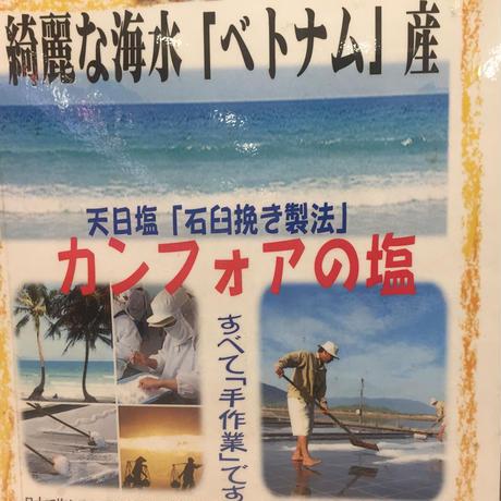 カンフォアの塩1kg【🉐レターパックライト】