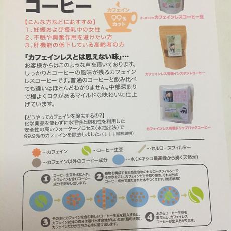 オーガニック カフェインレスレギュラー珈琲(粉)200g 【🉐送料 レターパックライト】