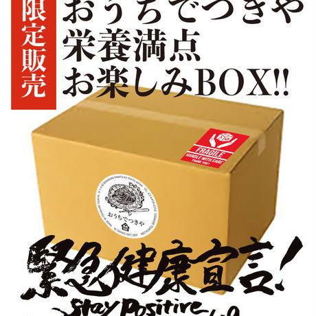 栄養満点お楽しみBOX