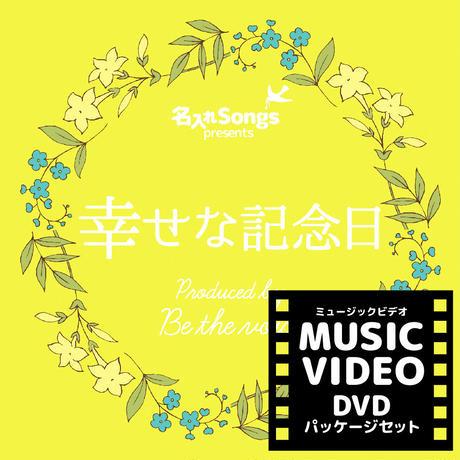 「幸せな記念日」ミュージックビデオ製作 ( DVDパッケージ版)※ソング製作は含まれません