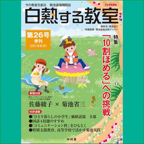 白熱する教室(年間購読 no.26~29) ※年間購読プレゼント付