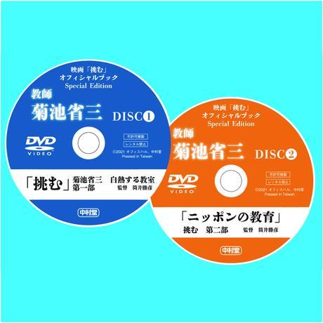 教師 菊池省三 映画「挑む」オフィシャルブック Special Edition