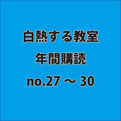 白熱する教室(年間購読 no.27~30) ※年間購読プレゼント付