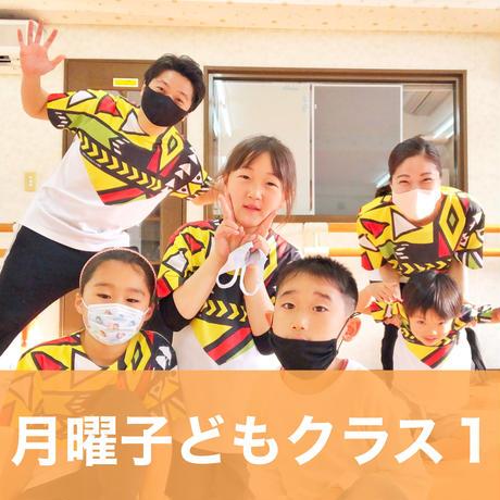 【月曜子どもクラス1 】7/5,19(月)16:00~17:00(2回セット)スタジオレッスン