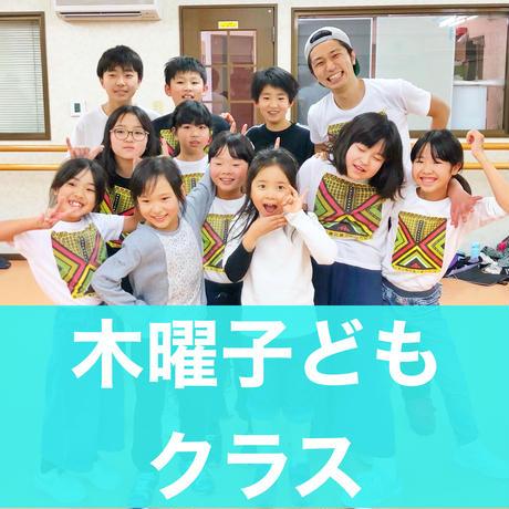 【木曜子どもクラス】7/8(木)17:30~18:30|スタジオレッスン