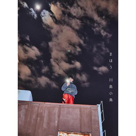 川島小鳥 x 祖父江慎&脇田あすか(cozfish)  ZINE『まほう』 / Kotori Kawashima x Shin Sobue & Asuka Wakita (cozfish) ZINE