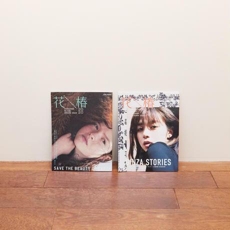 VABF KIOSK x HANATSUBAKI - 『花椿』バックナンバー2020年セット / HANATSUBAKI magazine 2020 Back Issues Set