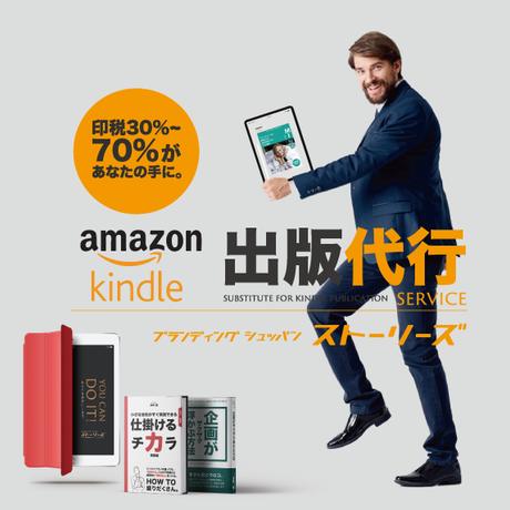 AMAZON Kindle 出版代行 ストーリーズ (期間限定) 新発売キャンペーン価格