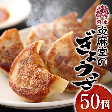 炎麻堂のサクサク餃子50個と手作り生ラー油のセット