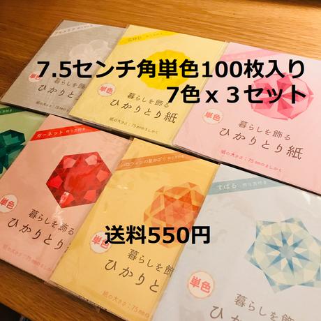 【7.5センチ角7色x3セット/送料550円】ひかりとり紙7.5㎝角単色100枚入り・A4折り図つき