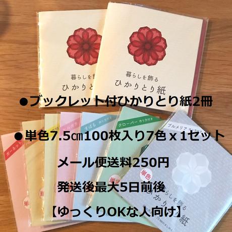 【合わせ買い/メール便送料250円】ブックレット付き商品2冊 + 単色7.5㎝角7色x1セット