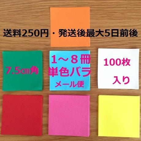 【単色バラ注文8冊まで/メール便送料250円】ひかりとり紙7.5㎝角単色100枚入り・A4折り図つき