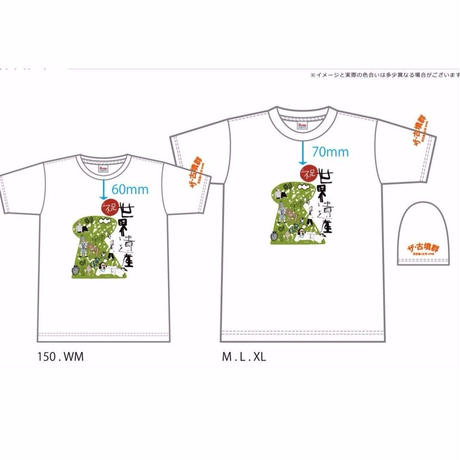 【受付終了】祝・世界遺産記念Tシャツ
