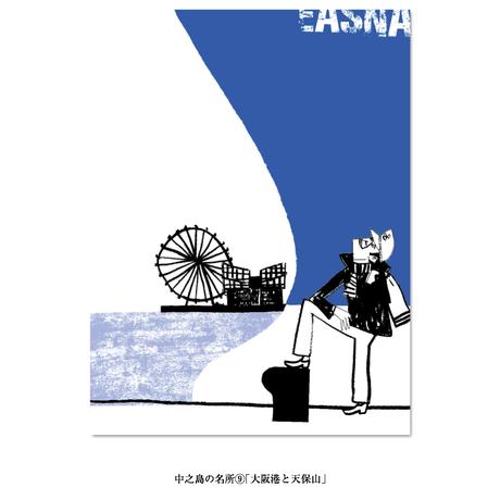 中之島絵はがき⑨「大阪港と天保山」