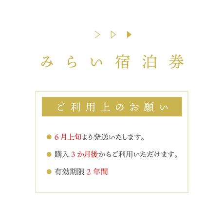 みらい宿泊券(58,000円分)