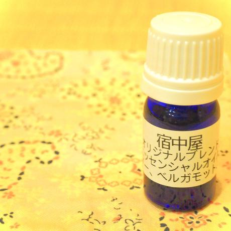 エッセンシャルオイル(宿中屋 オリジナルブレンド)