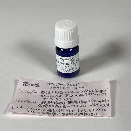 エッセンシャルオイル(宿中屋 爽やかブレンド)