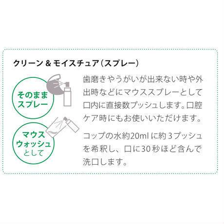 オーラルピース クリーン&モイスチュア スプレー