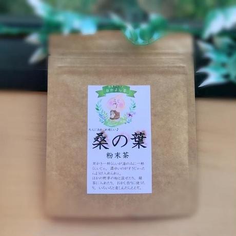 ≪定期≫ 桑の葉 お料理にも使えるお徳用 クーポン進呈!
