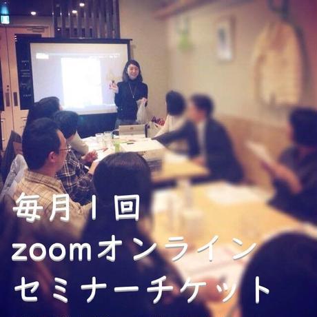 zoomオンラインセミナー毎月1回参加チケット(セミナー不参加時or不開催時は相当商品をお送りいたします)
