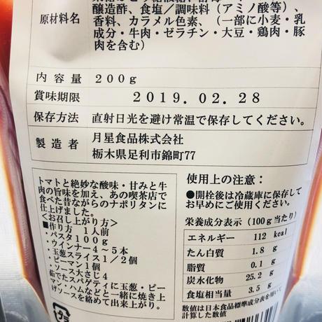 【セット】低加水パスタフレスカ&ナポリタンソースセット(4人前)