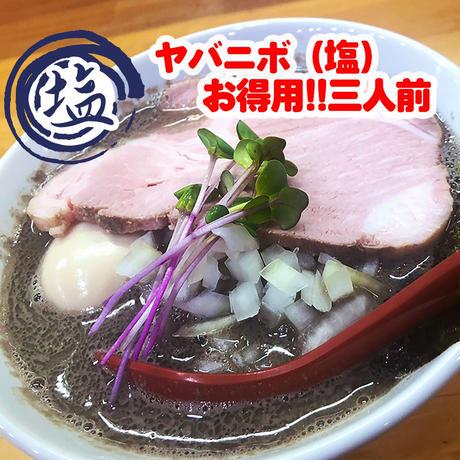 【お得な3人前セット】めんや天夢お土産麺 ヤバニボ塩 3食セット【麺とスープのみ】
