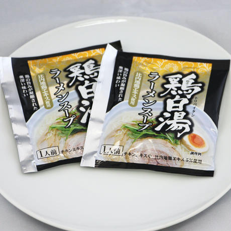 鶏白湯ラーメンスープ 2袋入り