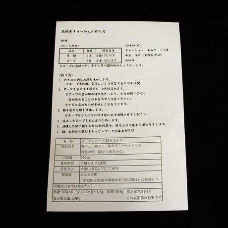 めんや天夢お土産麺 烏賊(イカ)煮干しラーメン 1食セット【麺とスープのみ・数量限定】