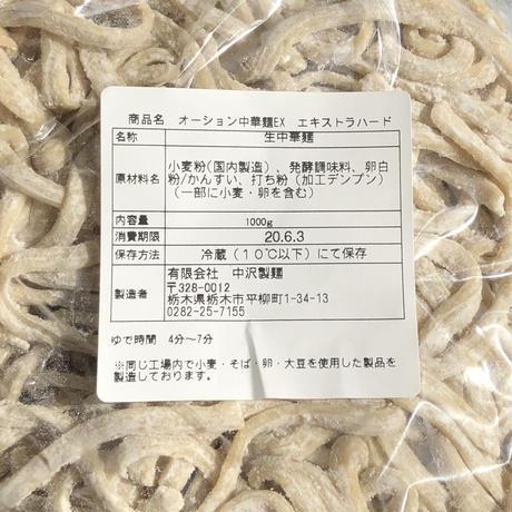 【リニューアル✨️】 オーション中華麺EX(エクストラハード&ワイド) 1kg