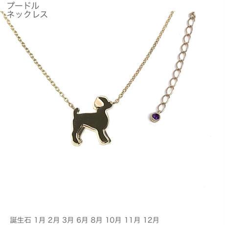アニマーレ トイプードル ネックレス K10YG  (半貴石)