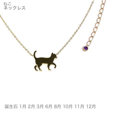 アニマーレ ねこ  ネックレス K10YG  (半貴石)