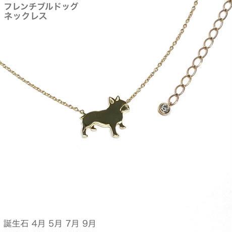 アニマーレ フレンチブルドッグ ネックレス K10YG  (貴石)