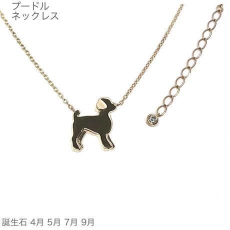 アニマーレ トイプードル ネックレス K10YG  (貴石)