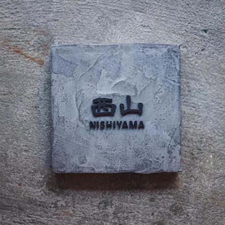 【黒文字】塗りモルタル/貼り文字/正方形