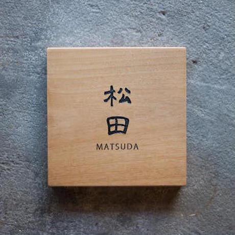 木/彫り込み文字/正方形