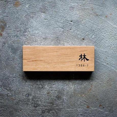 木/彫り込み文字/長方形