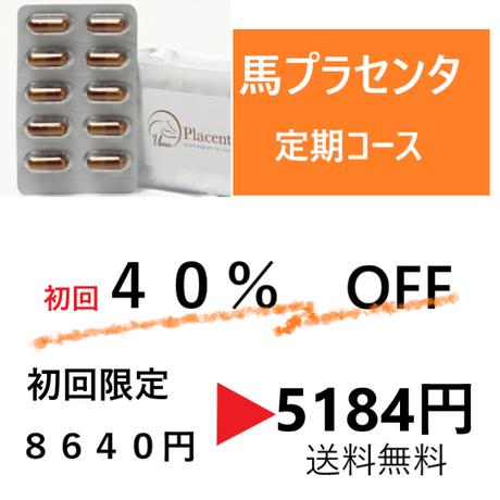 【定期購入の方限定】馬プラセンタ初回40%オフ!