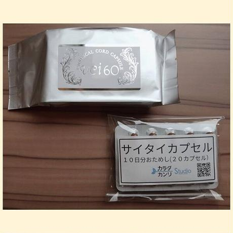 【10日間おためし】ユーコード(サイタイ)カプセル インナーバランスシリーズ