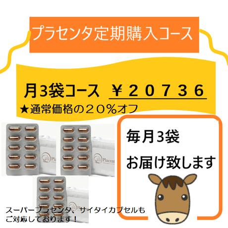 【定期購入3袋コース】100%純正!馬プラセンタ(1袋¥6912)
