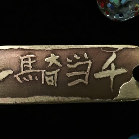 銅板キーホルダー MOTTO  M014