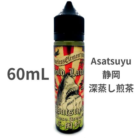 """60mL 静岡深蒸し煎茶 """"Asatsuyu(朝露)""""  VAPEリキッド"""