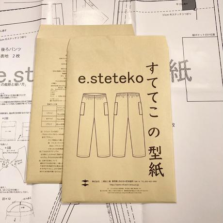 e.suteteko   ステテコの型紙